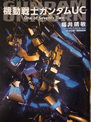 フェネクス one of seventy two
